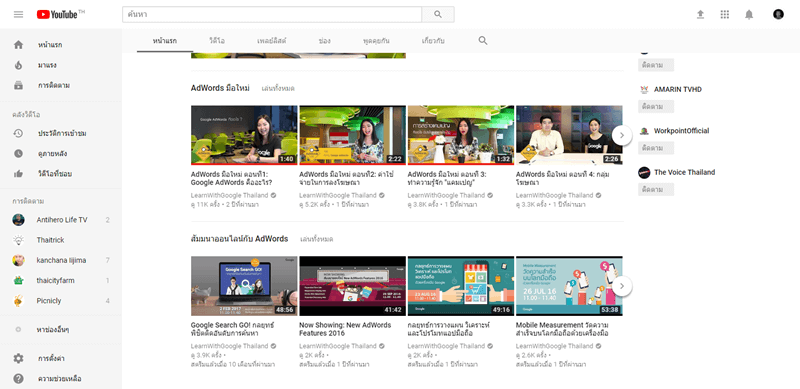 LearnWithGoogle Thailand